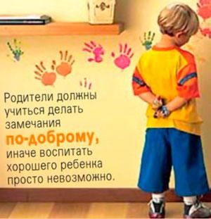 Замечание маленьких детей родителям