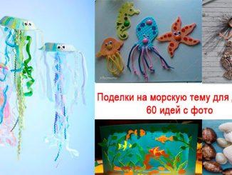 Поделки на морскую тему для детей 2