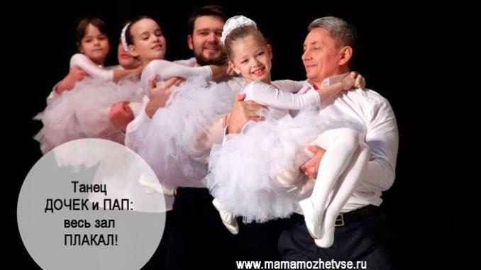 Танец пап и дочек