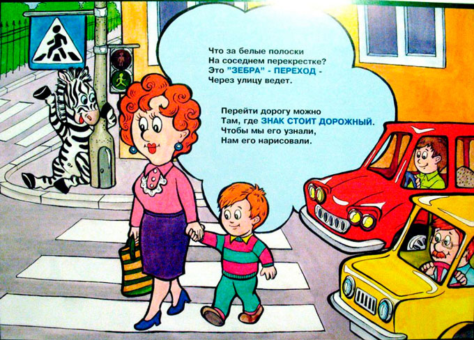 стихи про ПДД для детей дошкольного возраста