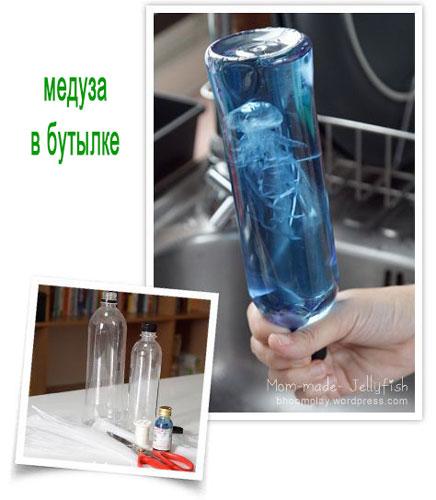 как сделать медузу в бутылке из пакета