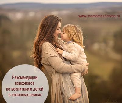 Воспитание в неполной семье мальчика и девочки