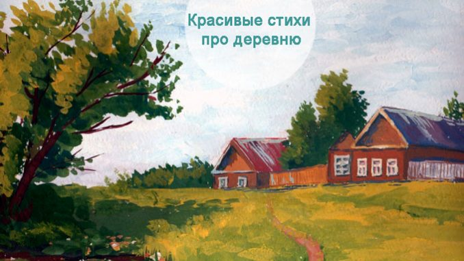 Beautiful poems about the village for children 5-7 years-33
