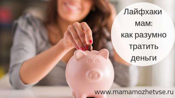 Лайфхаки мам: разумное планирование бюджета