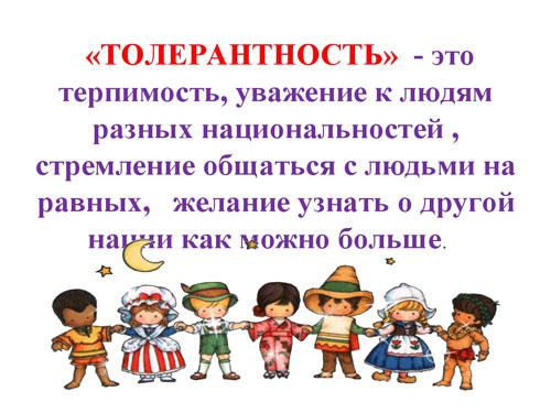 что такое толерантность для детей начальной школы