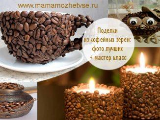 Поделки из кофейных зерен: фото лучших