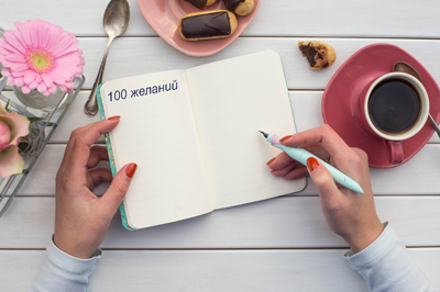 техника 100 желаний на год