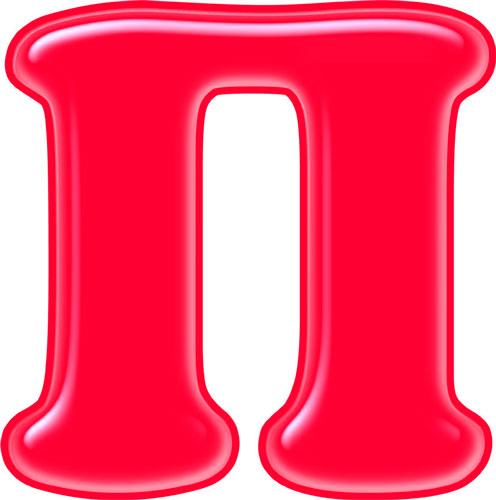 Загадки про буквы алфавита для детей буква П