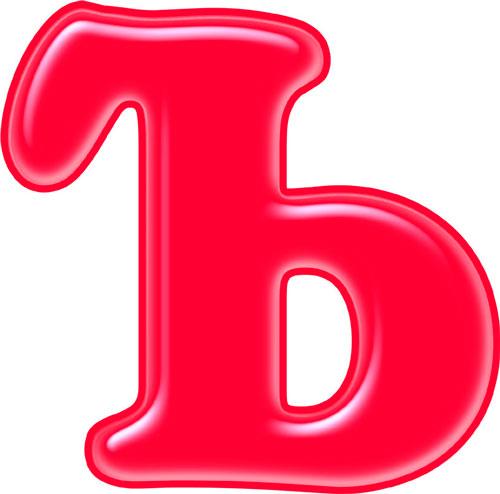 Загадки про буквы алфавита для детей буква Ъ