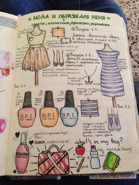 мода в дневнике