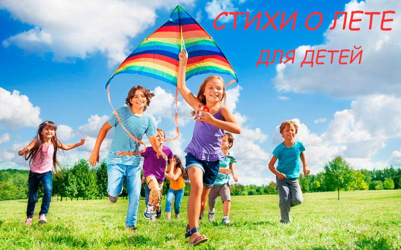 Стихи о лете для детей 4-5 лет