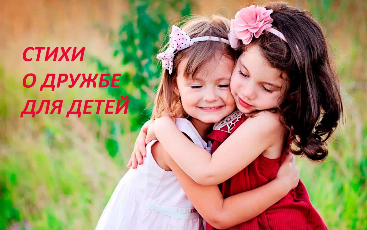 Стихи о друзьях для детей