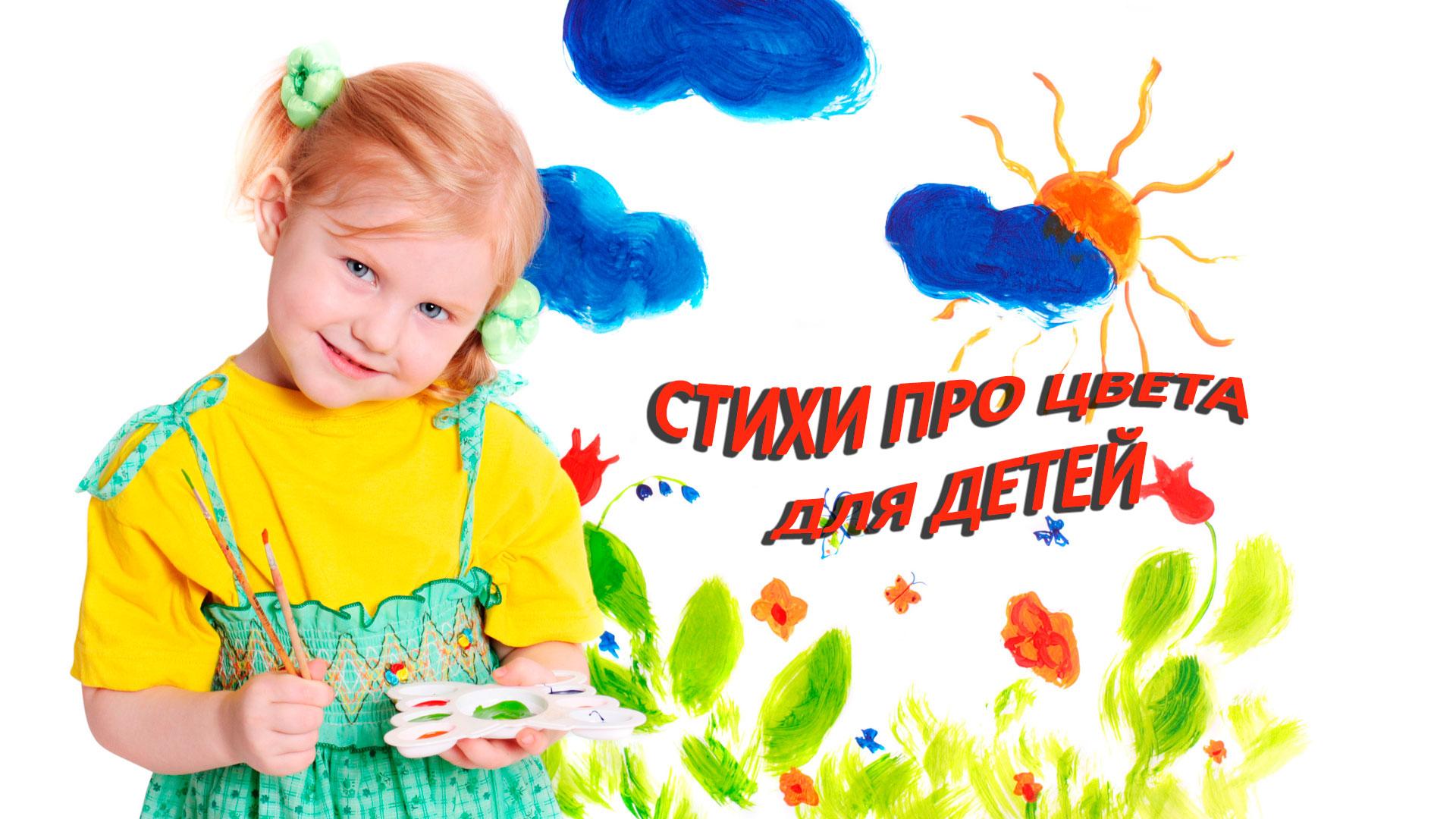 Стихи про цвета для детей
