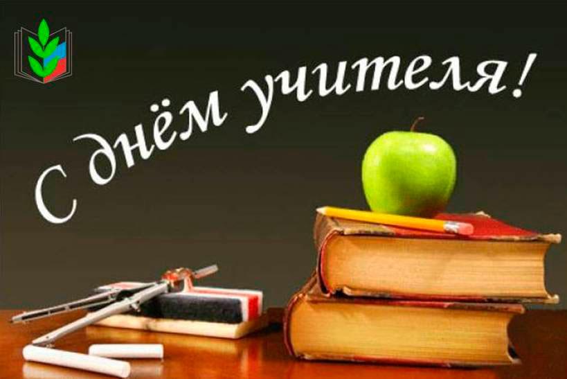 Стихи ко дню учителя для начальной школы