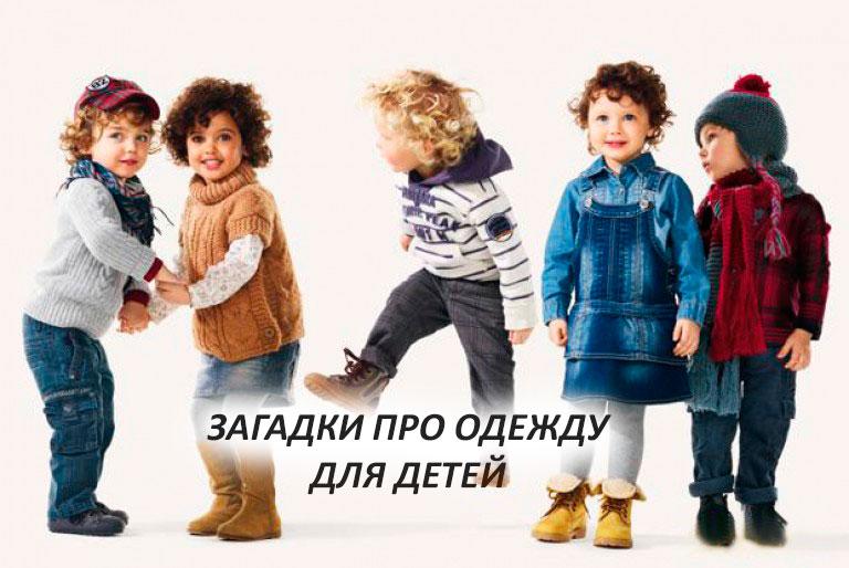 Загадки про одежду и обувь для детей 5-6 лет