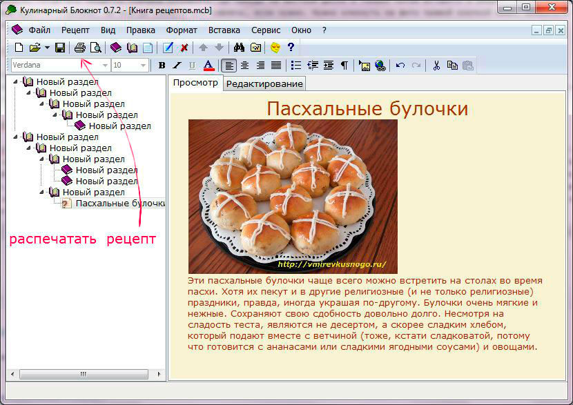 Программа-кулинарный-блокнот