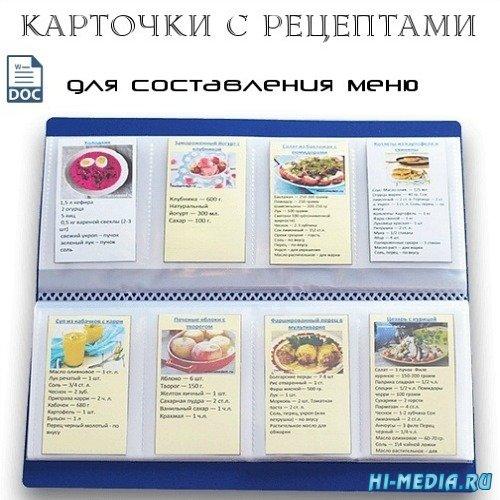 визитница для хранения рецептов