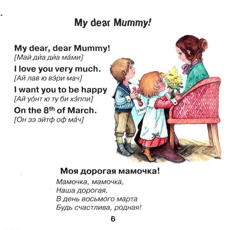 Английские стихи для детей 5-7 лет