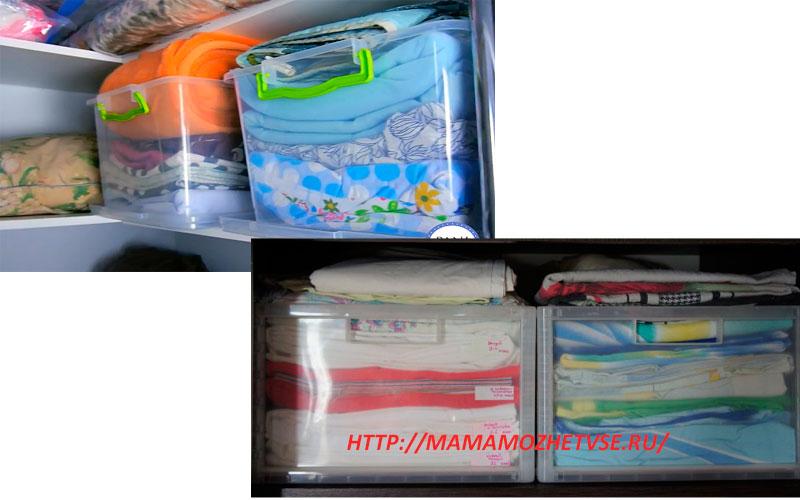 Коробка для хранения постельного белья