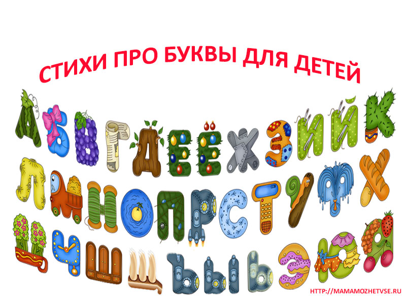 Детские стихи про буквы русского алфавита от А до Я