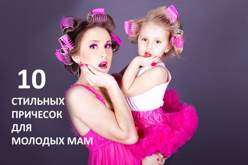 10 стильных причесок с пошаговым фото для молодых мам