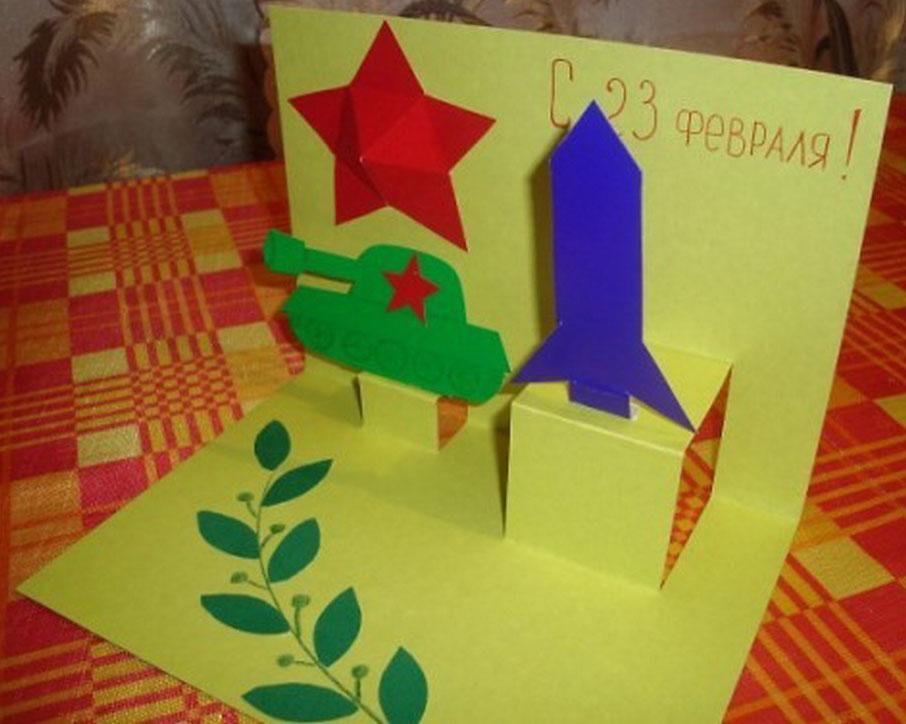 Класс, открытки с днем защитника отечества для детей своими руками
