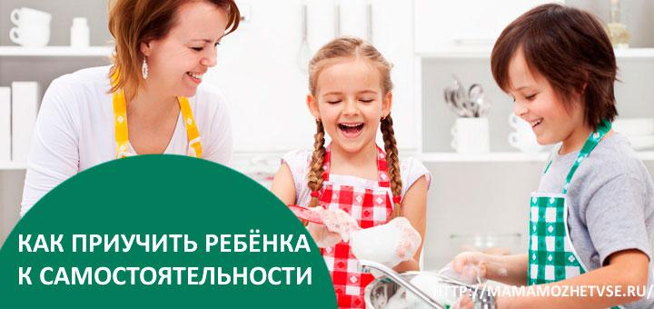 Как приучить ребёнка к самостоятельности в 4 года