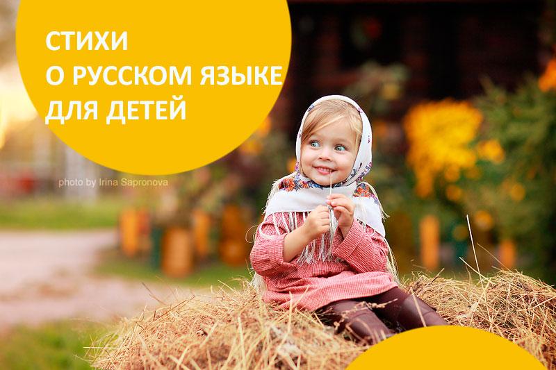 Стихи о русском языке для детей 1