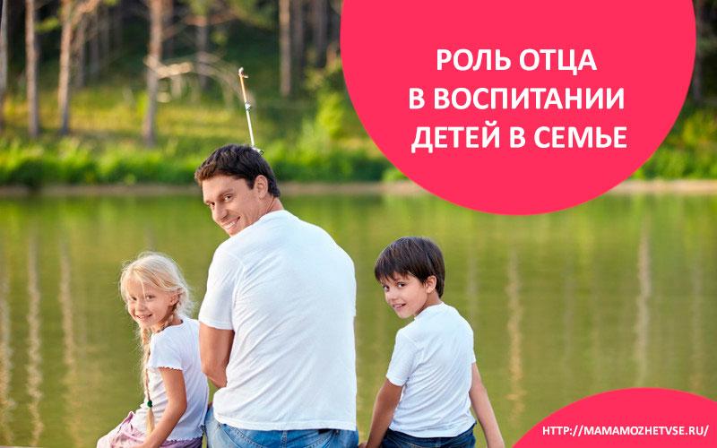 Роль отца в воспитании детей в семье 2