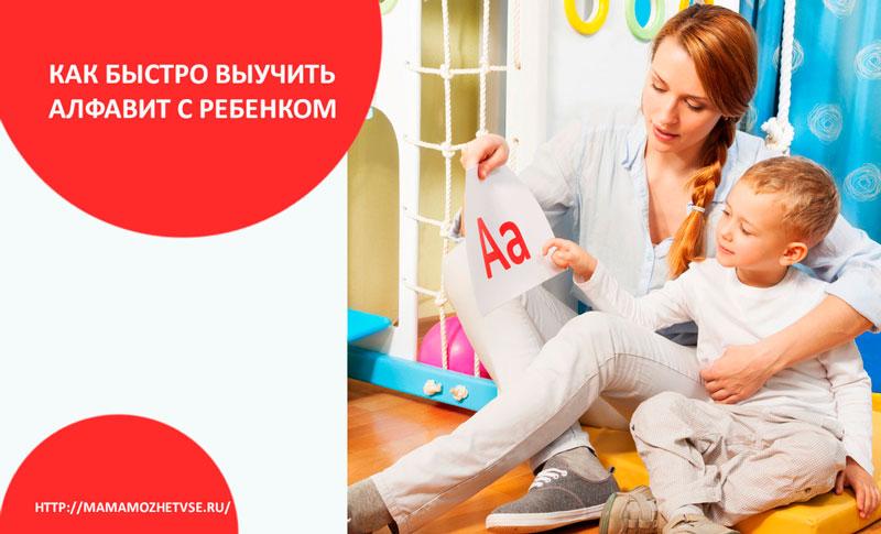Как быстро выучить алфавит с ребенком