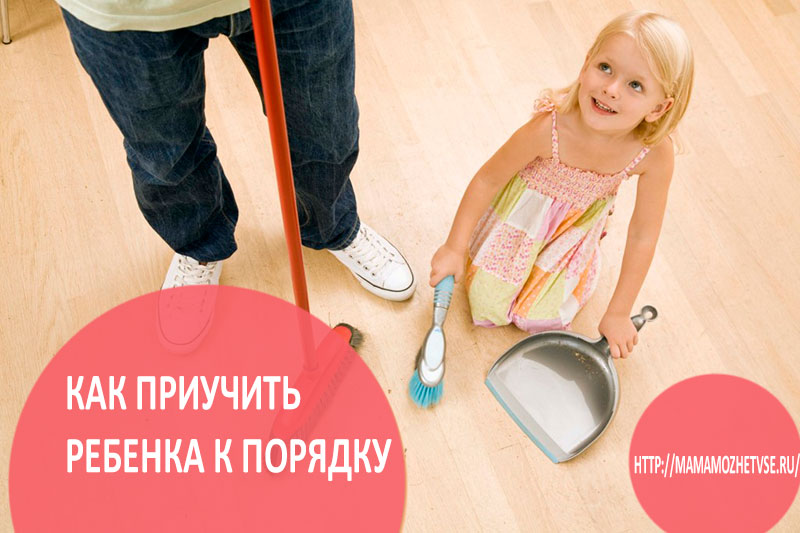Как приучить ребенка к порядку 1