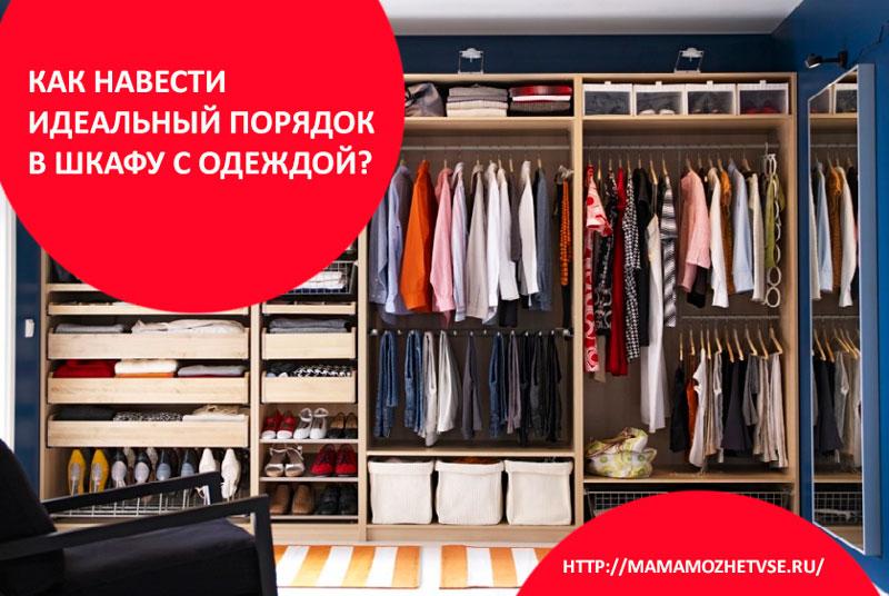 Как навести идеальный порядок в шкафу с одеждой дома