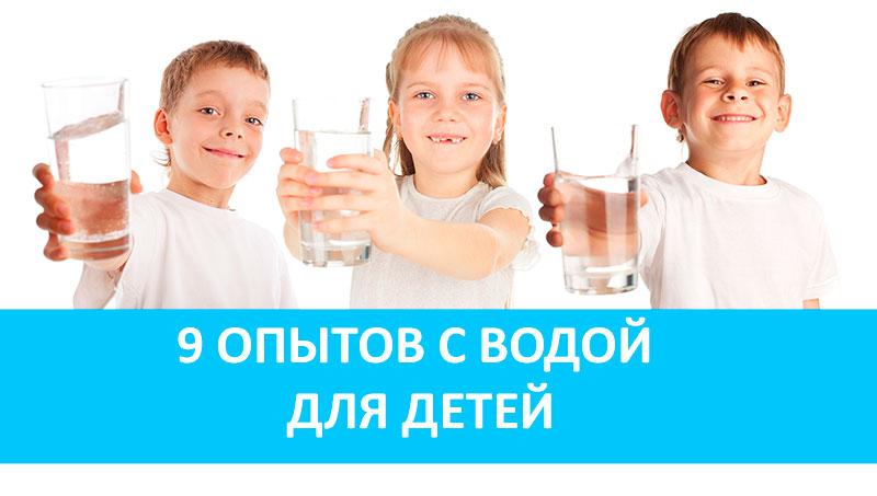 Домашние опыты с водой для детей и взрослых