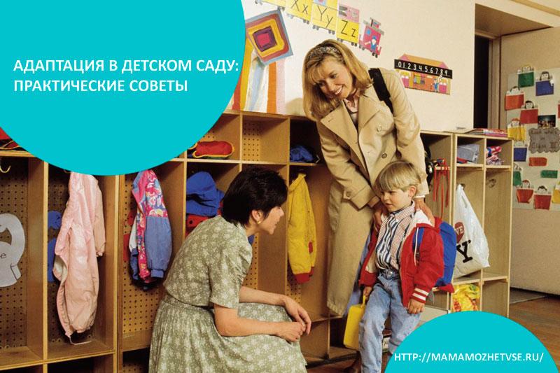Адаптация в детском саду: практические советы для родителей