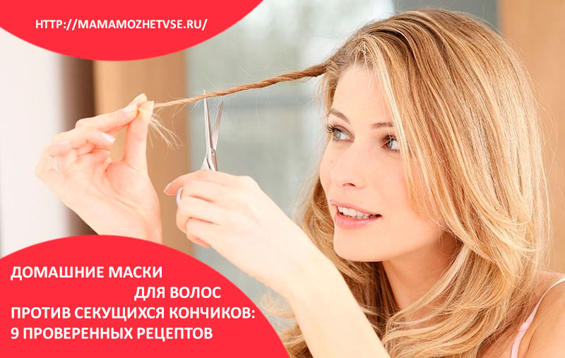 Домашние маски для волос против секущихся кончиков