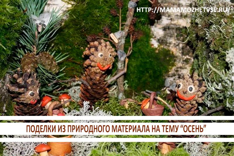 Детские поделки из природного материала своими руками: Осень