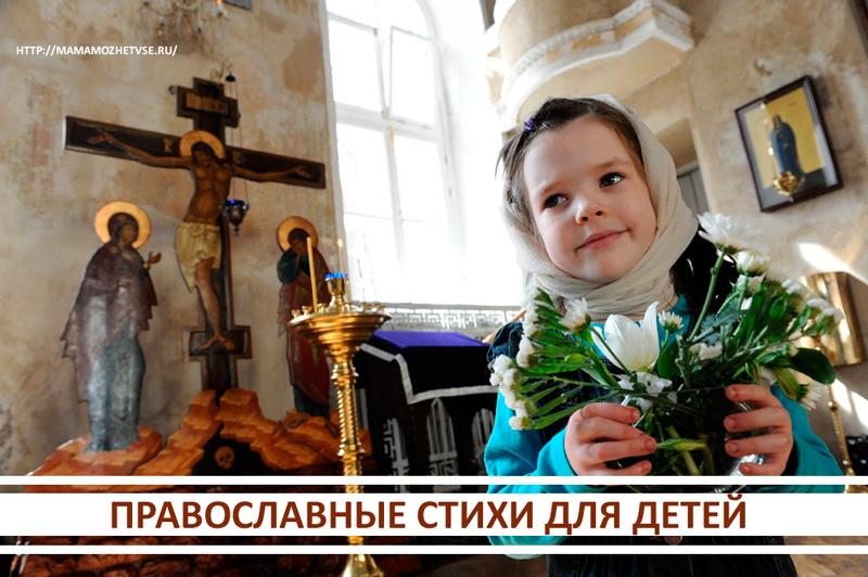 Православные стихи для детей и взрослых