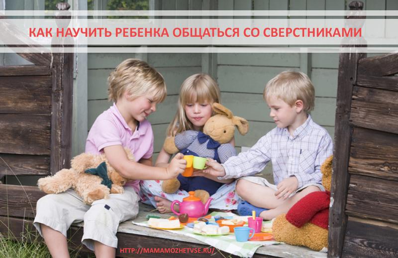 Как научить ребенка общаться со сверстниками 1