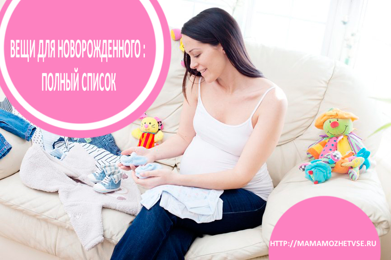 Вещи для новорожденного осенью