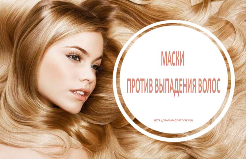 Эффективные маски против выпадения волос