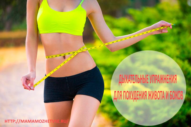 Дыхательные упражнения для похудения живота и боков для женщин после беременности