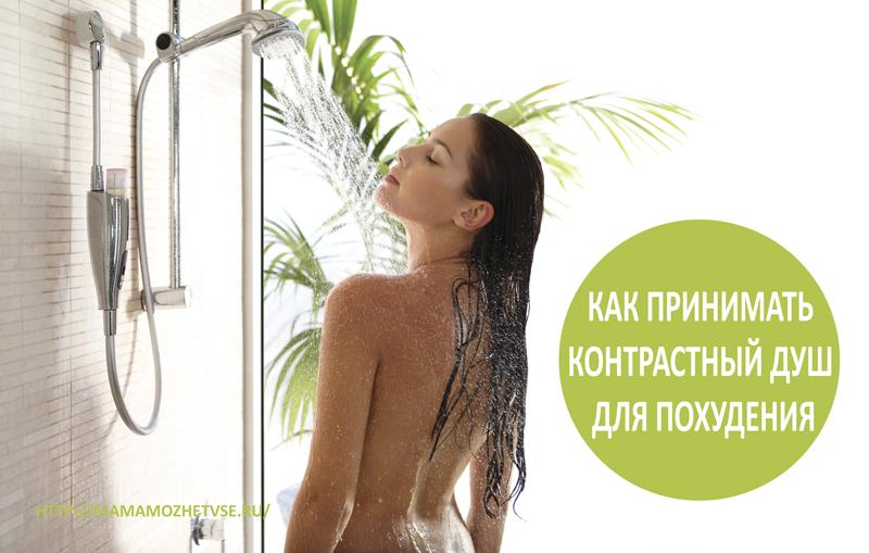 Советы как принимать контрастный душ для похудения