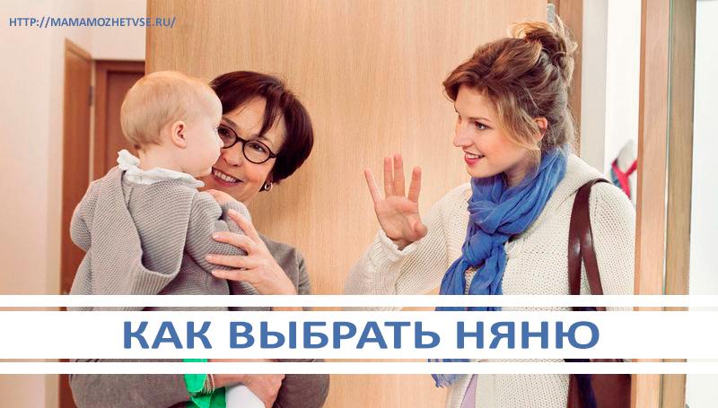 советы как выбрать няню для ребенка