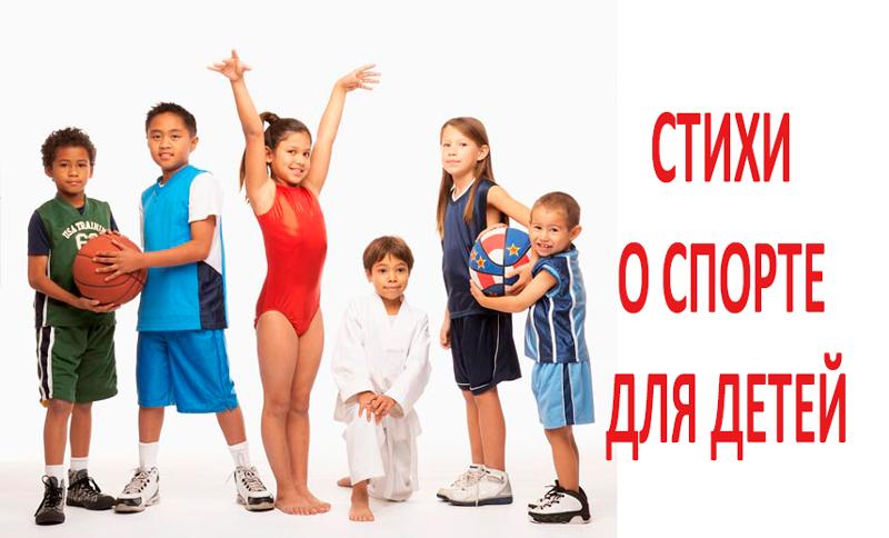 Стихи о спорте для детей