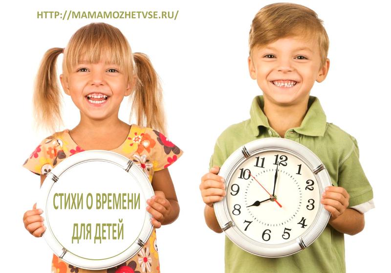 Стихи о времени для детей