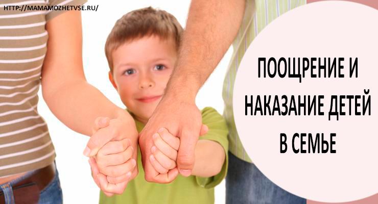Поощрение и наказание детей в семье 2