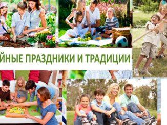 лучшие семейные праздники и традиции
