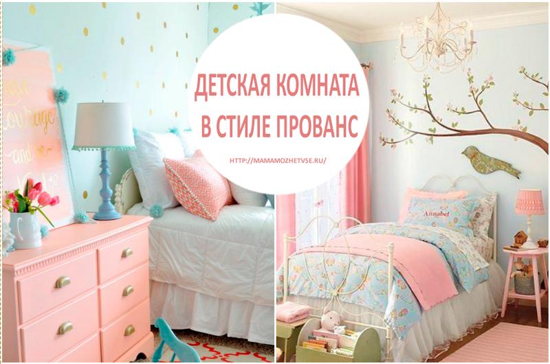 Детская комната в стиле Прованс: множество идей