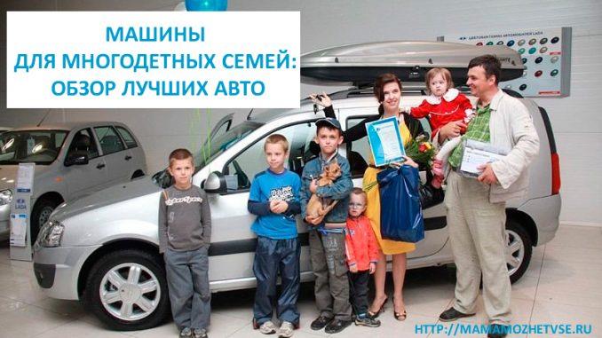 Машины для многодетных семей