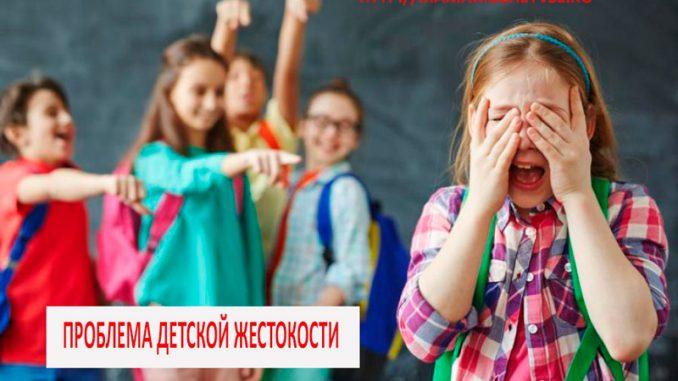 Проблема детской жестокости 1